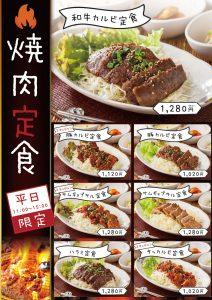 焼肉定食_A3