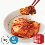 白菜キムチ1kg